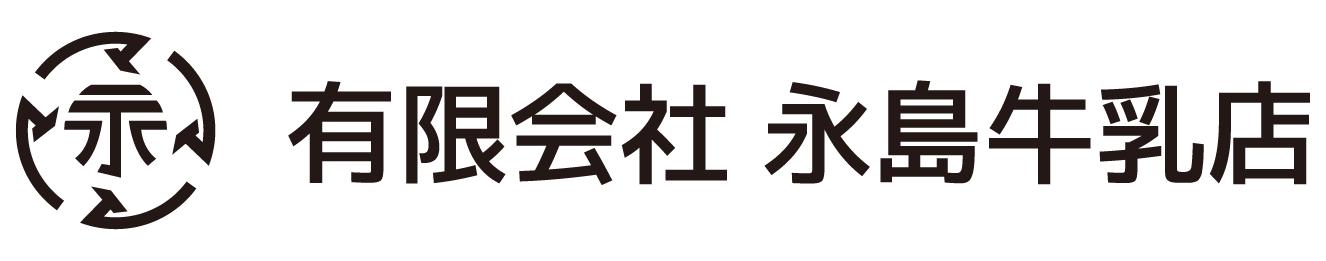 永島牛乳店
